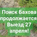 https://smolensk-i.ru/society/v-smolenske-nabirayut-maksimalnoe-kolichestvo-dobrovoltsev-na-poiski-vladislava-bahova_282899