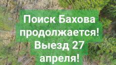 В Смоленске набирают максимальное количество добровольцев на поиски Владислава Бахова