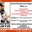 https://smolensk-i.ru/society/poyavilos-video-s-mesta-poiskov-vladislava-bahova-pod-smolenskom_282072