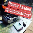 https://smolensk-i.ru/society/v-smolenske-startoval-novyiy-nabor-volontyorov-dlya-poiskov-vladislava-bahova_282394