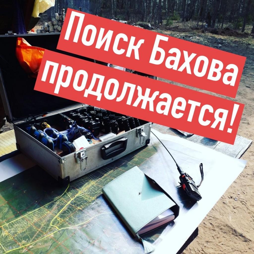 поисково-спасательная операция, Владислав Бахов, Сальвар (фото vk.com pso_salvare)