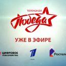 https://smolensk-i.ru/society/pervyim-telekanal-pobeda-vklyuchil-v-svoyu-tv-set-rostelekom_280515