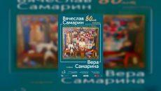 В Смоленске открылась выставка художников Самариных