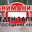 https://smolensk-i.ru/authority/v-smolenskoy-oblasti-ogranichili-prebyivanie-grazhdan-v-lesah_282826