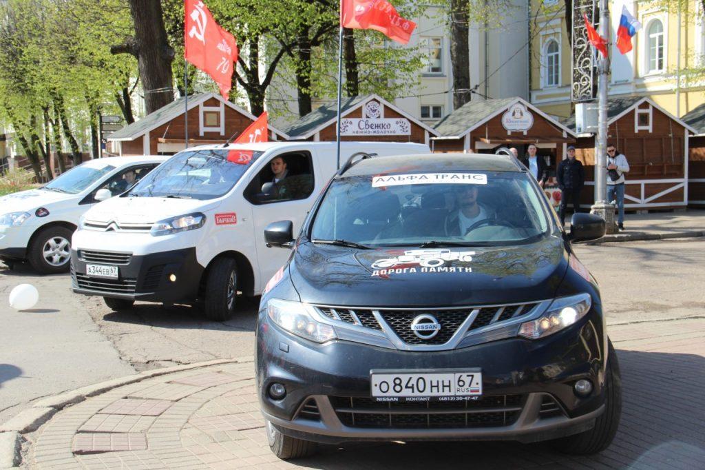 1.05.2019 - старт акции Дорога памяти в Смоленске (5)