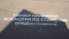 В Смоленске на оживленном перекрестке появилась надпись: «Сними наушники!»
