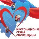 https://smolensk-i.ru/culture/v-smolenske-proydet-regionalnyiy-festival-mnogonatsionalnyih-semey_285055
