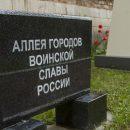 https://smolensk-i.ru/authority/v-smolenske-poyavilas-alleya-gorodov-voinskoy-slavyi_284248