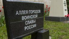 В Смоленске появилась аллея городов воинской славы