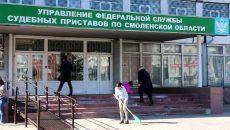 В Смоленске судебному приставу назначено наказание за подделку документов
