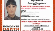 В Смоленске завершены поиски пропавшей женщины