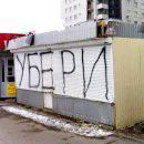 https://smolensk-i.ru/society/v-smolenske-snesut-nezakonnoe-bistro_285273