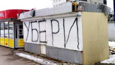 В Смоленске снесут незаконное «Бистро»