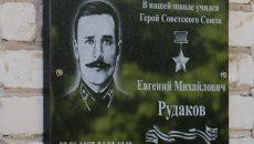 Под Смоленском открыли мемориальную доску Герою Советского Союза Евгению Рудакову