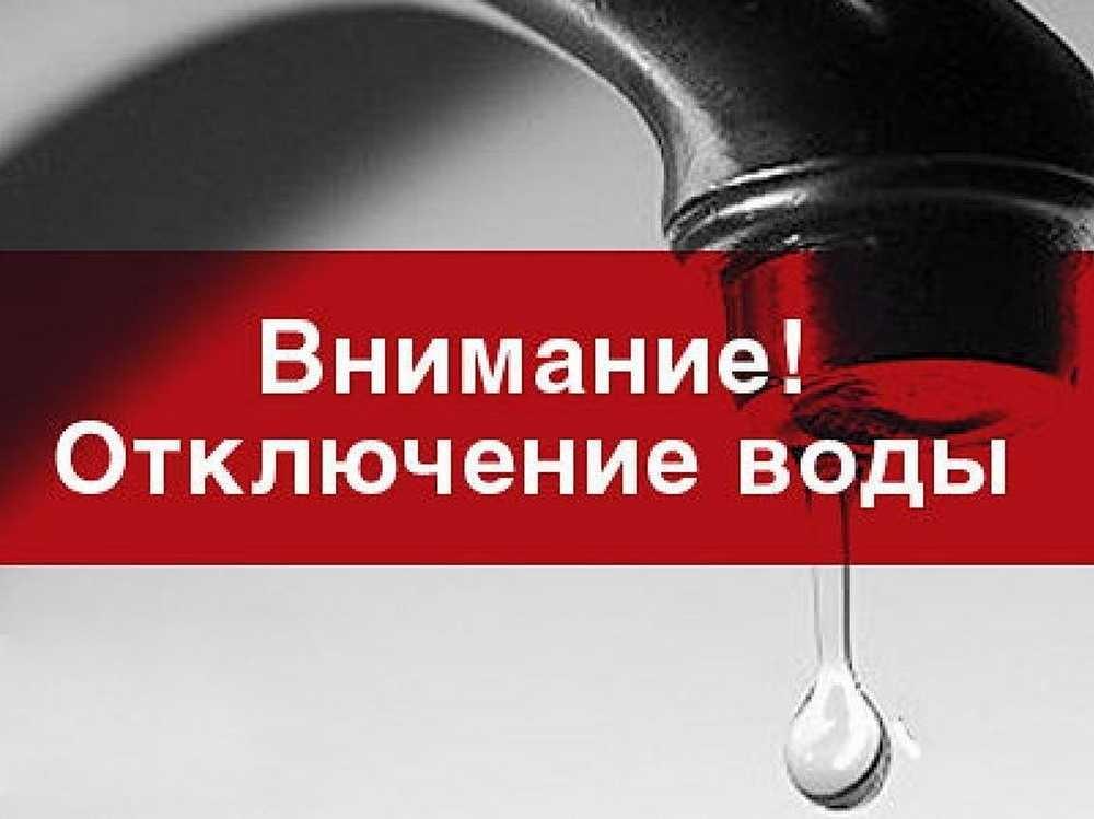 отключение воды (иллюстрация znamyuzl.ru)