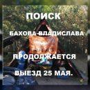 https://smolensk-i.ru/society/smolenskie-volonteryi-planiruyut-sdelat-ryivok-v-poiskah-vladislava-bahova_286235