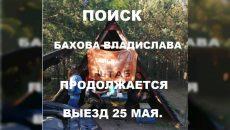Смоленские волонтеры планируют «сделать рывок» в поисках Владислава Бахова
