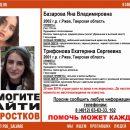 https://smolensk-i.ru/society/v-smolenske-razyiskivayut-propavshih-devushek_286701