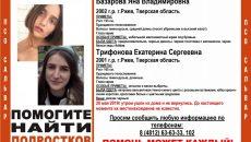 В Смоленске разыскивают пропавших девушек