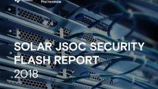 «Ростелеком» за 2018 год отбил более 700 тыс. кибератак на инфраструктуру клиентов