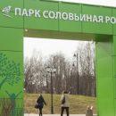 https://smolensk-i.ru/society/v-smolenske-startovala-kontsertnaya-programma-v-parke-solovinaya-roshha_283801
