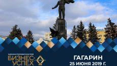 Под Смоленском состоится межрегиональный этап Национальной премии «Бизнес-Успех»