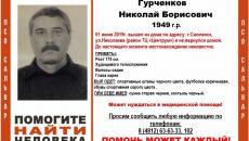 В Смоленске трагически завершились поиски 70-летнего мужчины