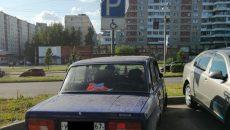 В Смоленске парковка возле парка обошлась водителю «ВАЗа» в 5 тысяч рублей