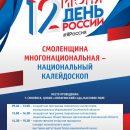 https://smolensk-i.ru/society/v-smolenske-sostoitsya-bolshoy-oblastnoy-festival-v-den-rossii_288455