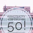https://smolensk-i.ru/culture/v-smolenske-proydet-prazdnik-posvyashhennyiy-50-letiyu-kinoteatra-sovremennik_288770