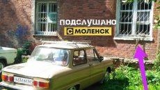 В Смоленске владелец «Запорожца» применил оригинальное средство от угона