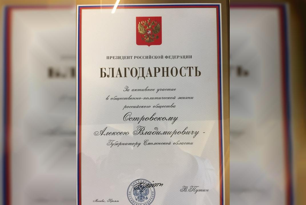 Алексей Островский получил благодарность президента России Владимира Путина