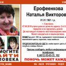 https://smolensk-i.ru/society/v-smolenske-zavershenyi-poiski-propavshey-pensionerki_288310