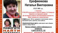 В Смоленске пропала женщина в белых сланцах
