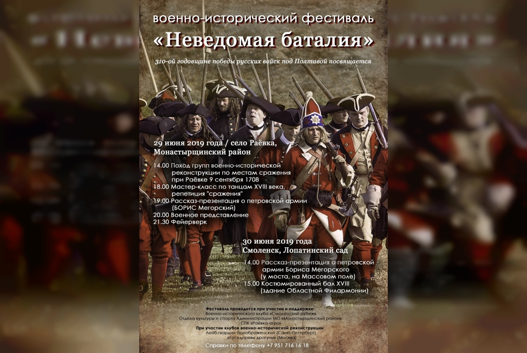 Под Смоленском состоится военно-исторический фестиваль «Неведомая баталия»