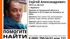 Трагически закончились поиски смоленского спасателя в Мурманской области
