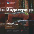 https://smolensk-i.ru/culture/v-smolenske-otkroetsya-vyistavka-indastri_290537