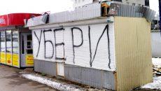 В Смоленске на улице 25 Сентября снесут ларьки