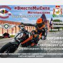 https://smolensk-i.ru/auto/v-smolenske-nochnyie-volki-ustroyat-motofestival_287984