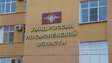 В Смоленске за взятку задержали сотрудника ГИБДД