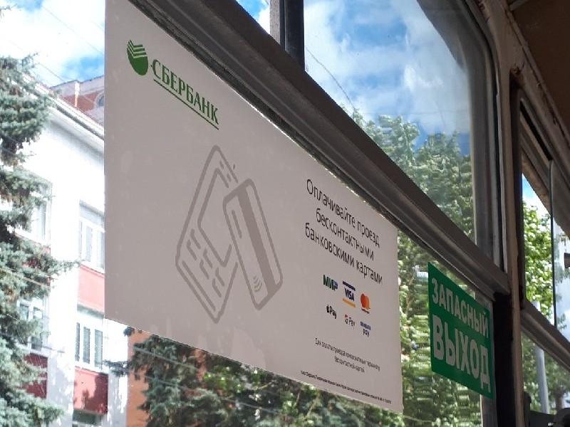 объявление о безналичной оплате в трамвае (фото vk.com smolensk_transport)