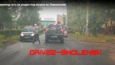 В Смоленске аварийную ситуацию с пешеходом сняли на видео