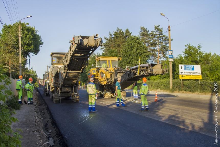 смоленск ремонт дорог 10