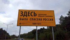 В Смоленской области установили 16 «Маяков памяти»