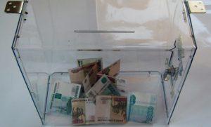 ящик пожертвования