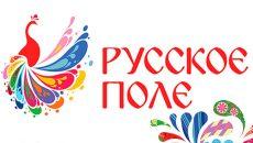 Смоляне примут участие в фестивале славянского искусства «Русское поле»