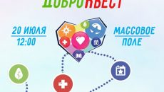 В центре Смоленска пройдёт «ДоброКвест»