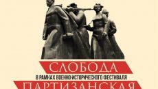 Под Смоленском проходит военно-исторический фестиваль «Слобода партизанская»
