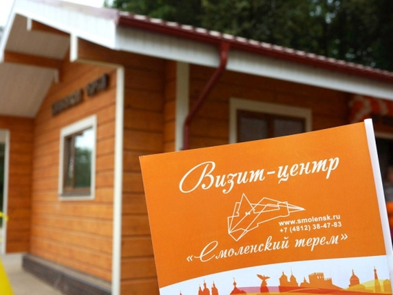 туристско-информационный центр Смоленский терем, ТИЦ (фото визитсмоленск.рф)