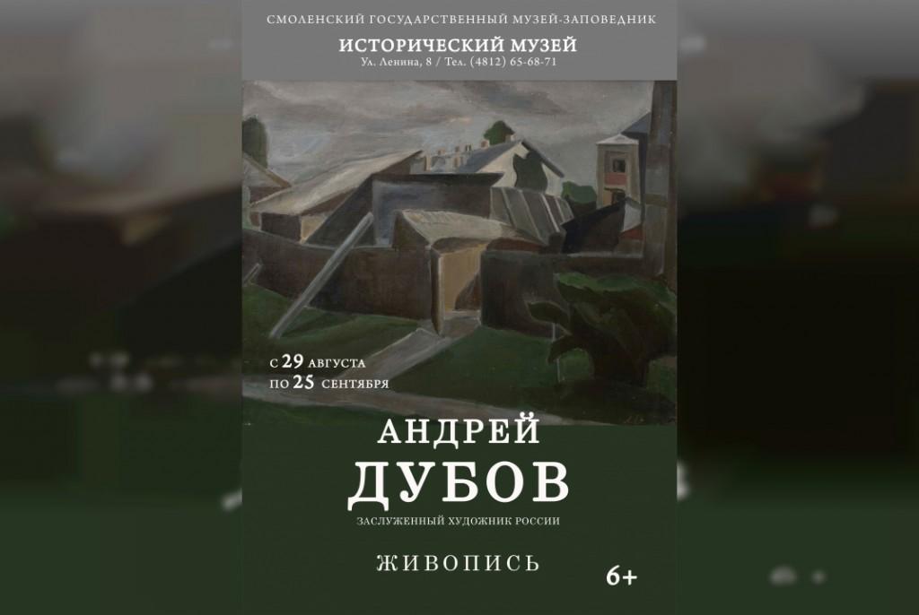 В Смоленске откроется персональная выставка московского художника Андрея Дубова